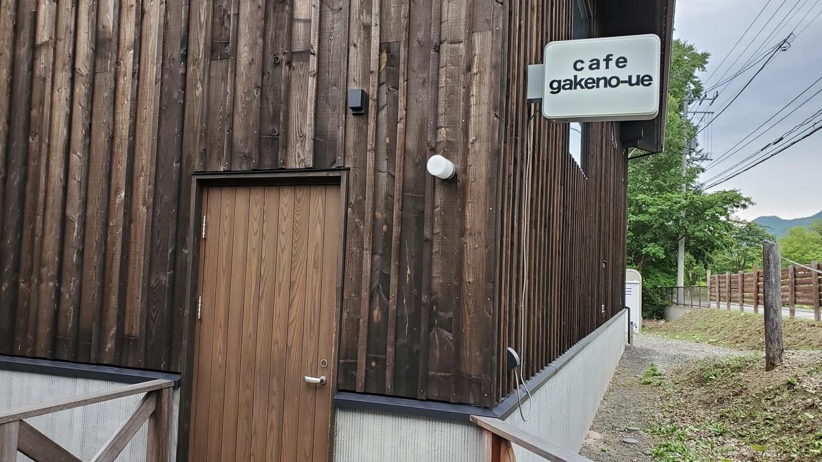 北海道の絶景を見ながらスイーツを楽しめる「カフェ崖の上」に行ってきた
