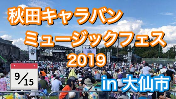 秋田キャラバンミュージックフェス2019のセトリ・感想(2日目、9/15)
