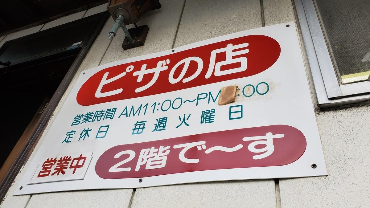 「2階で~す」JR苫小牧駅近くのおすすめカフェを紹介!ピザやパスタ、絶品水出しコーヒーもあり