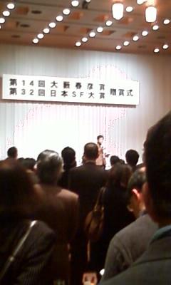 SF大賞授賞式 - INONYMOUS