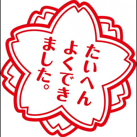 f:id:INUWASHIclub:20200725210518p:plain
