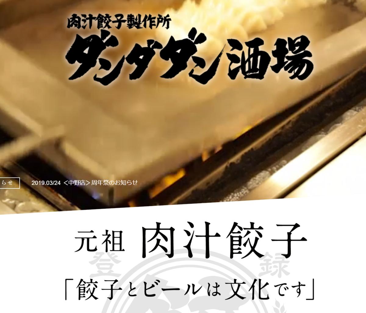 f:id:IPOStudy:20190325180037p:plain