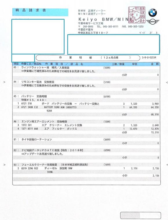 f:id:IPOtan:20210710111324p:plain