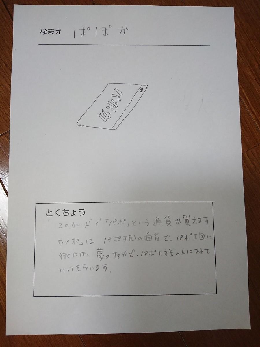 f:id:ITK:20190505214353j:image:h300