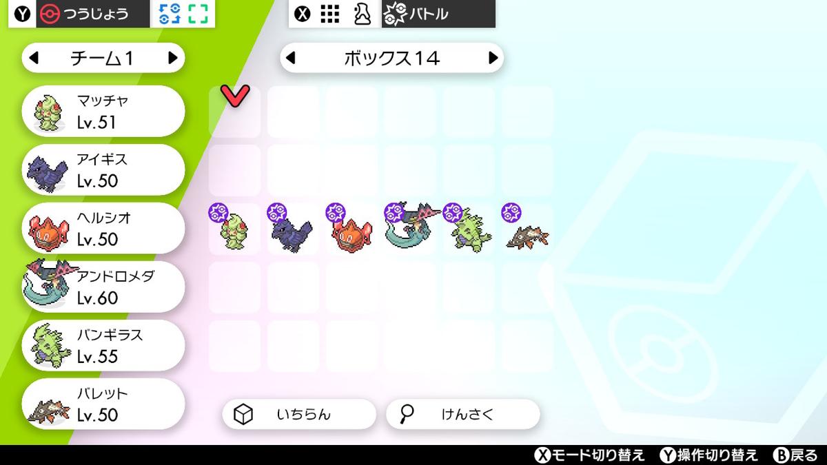 f:id:Ibuki_poke:20200104234427j:plain