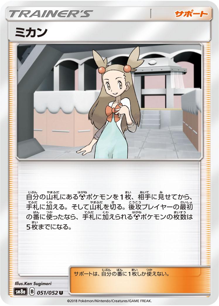 f:id:Ibuki_poke:20200219125112j:plain