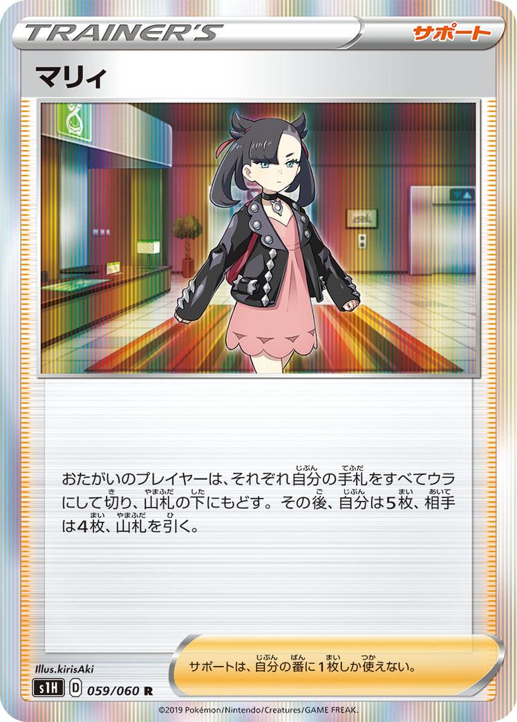 f:id:Ibuki_poke:20200219125340j:plain