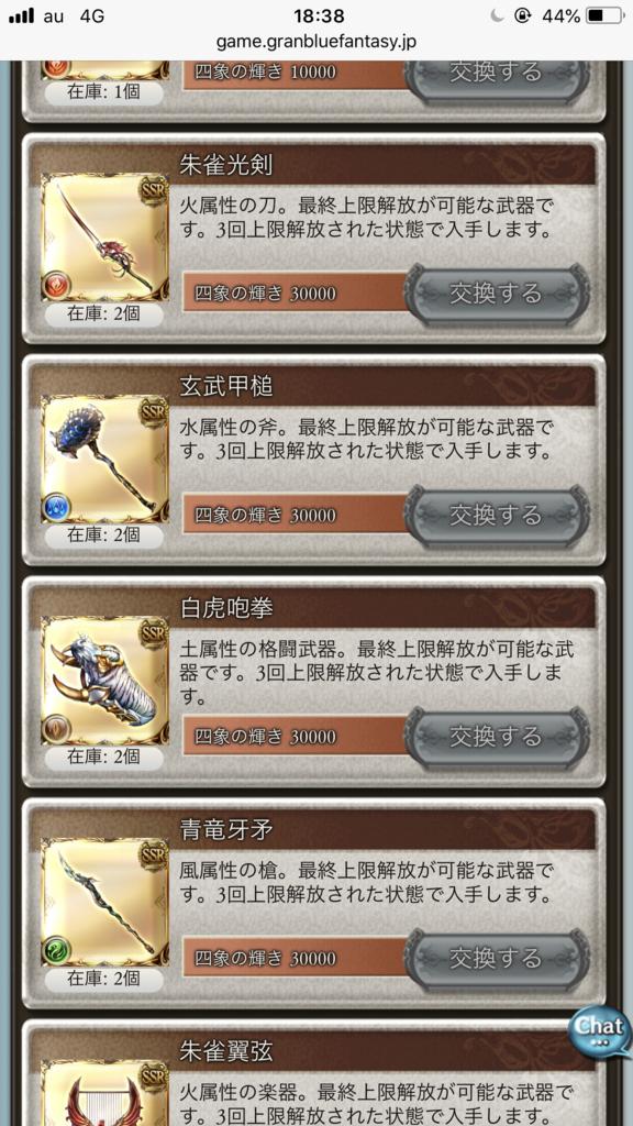 f:id:IchiKara:20180715183848p:plain
