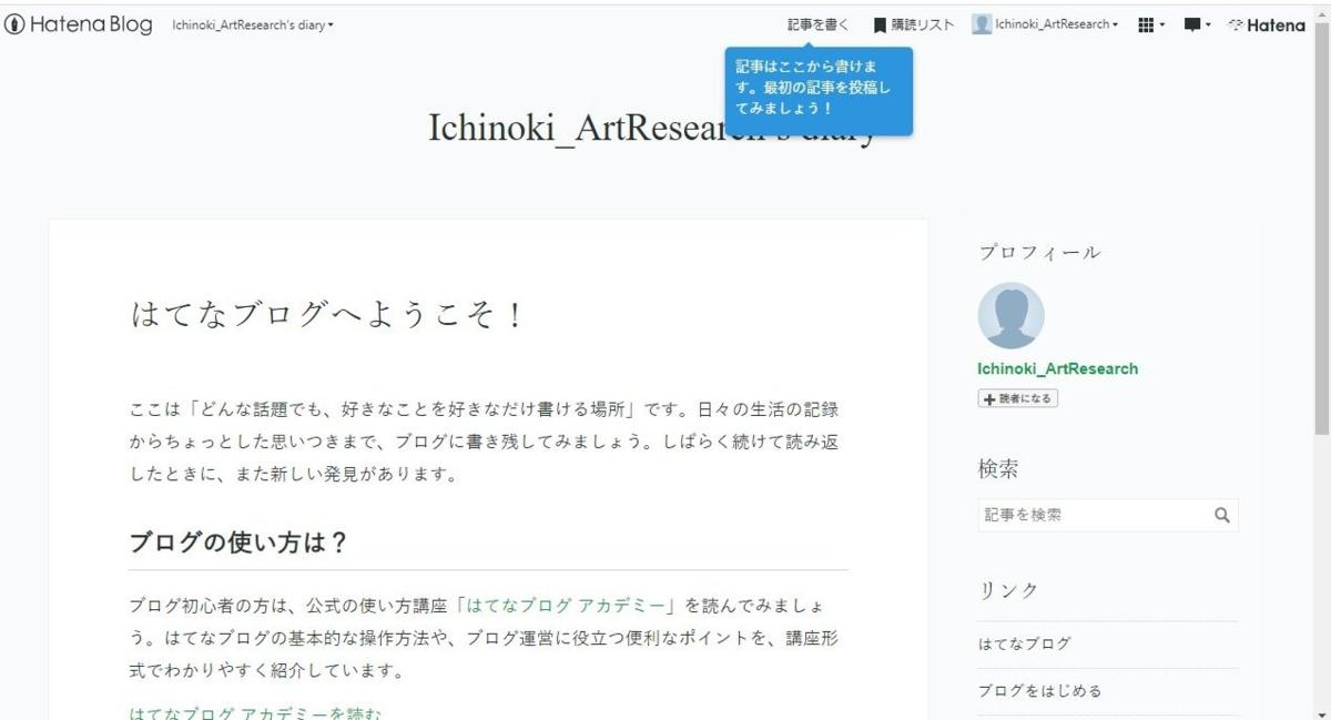 f:id:Ichinoki_ArtResearch:20210321221820p:plain