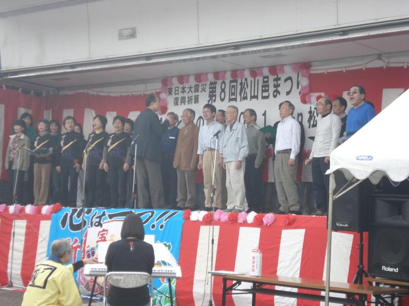 松山邑まつり・ハマ音合唱団有志