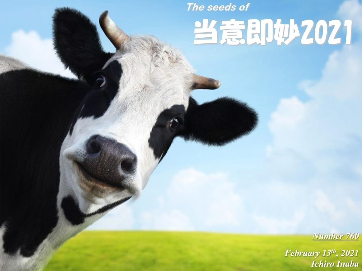 f:id:IchiroStories:20210213165036j:plain