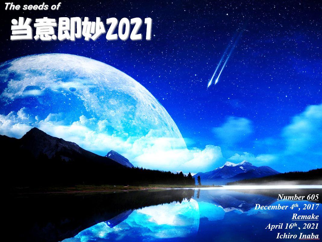 f:id:IchiroStories:20210416174202j:plain