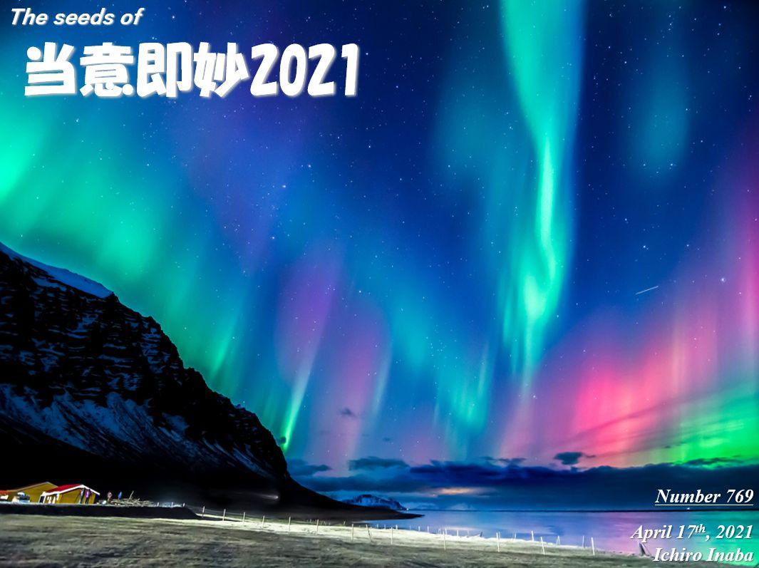 f:id:IchiroStories:20210417071601j:plain