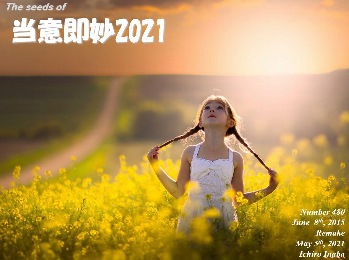 f:id:IchiroStories:20210505152510j:plain