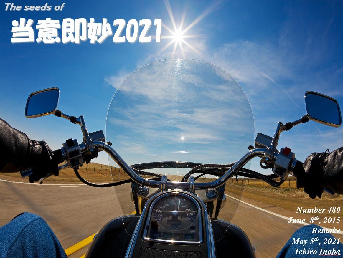 f:id:IchiroStories:20210505152515j:plain