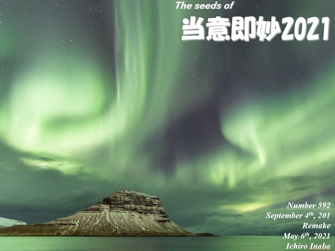f:id:IchiroStories:20210506155655j:plain