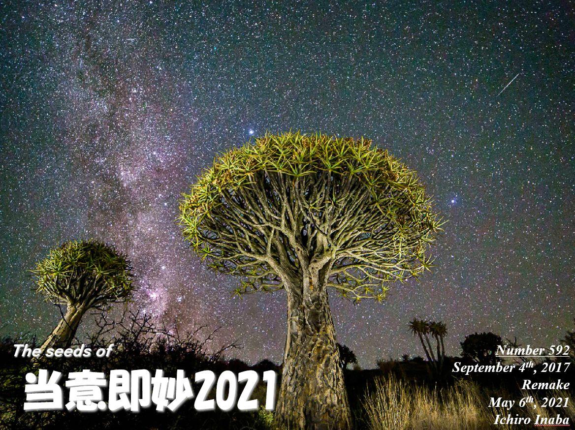 f:id:IchiroStories:20210506155659j:plain
