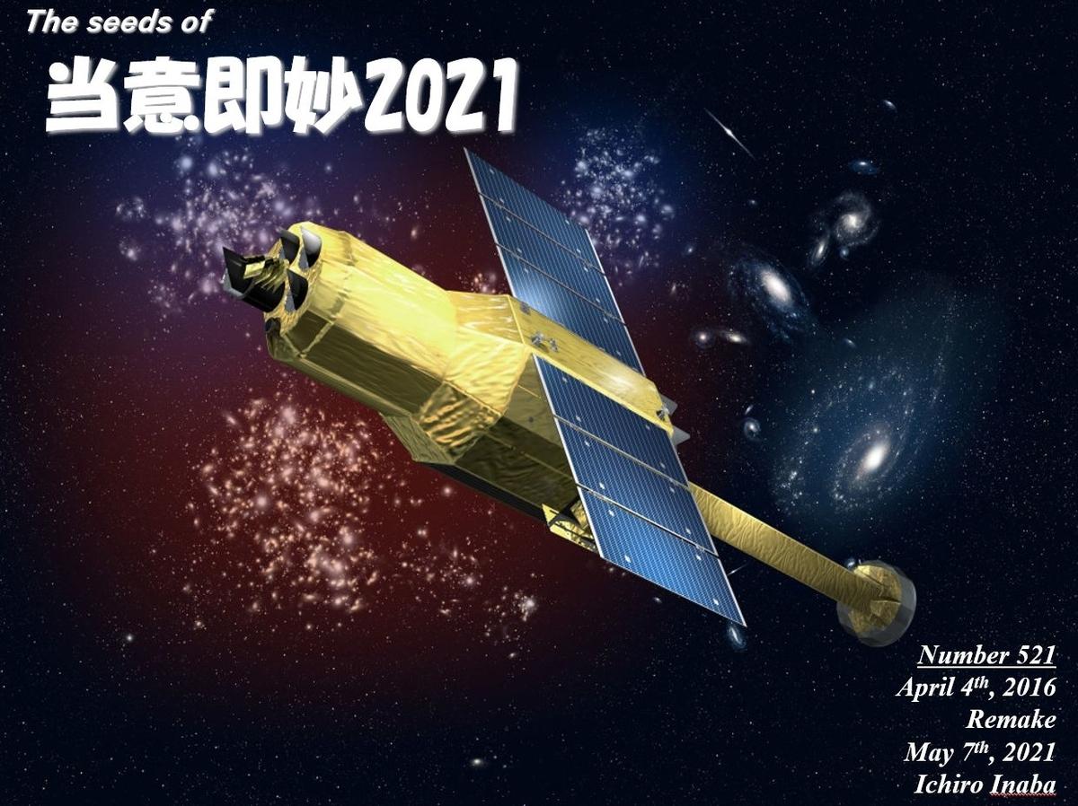 f:id:IchiroStories:20210507165443j:plain