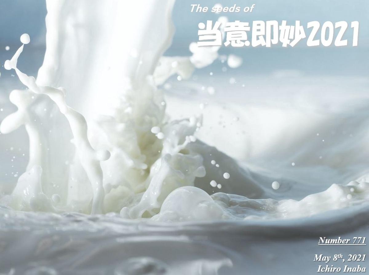 f:id:IchiroStories:20210508103957j:plain
