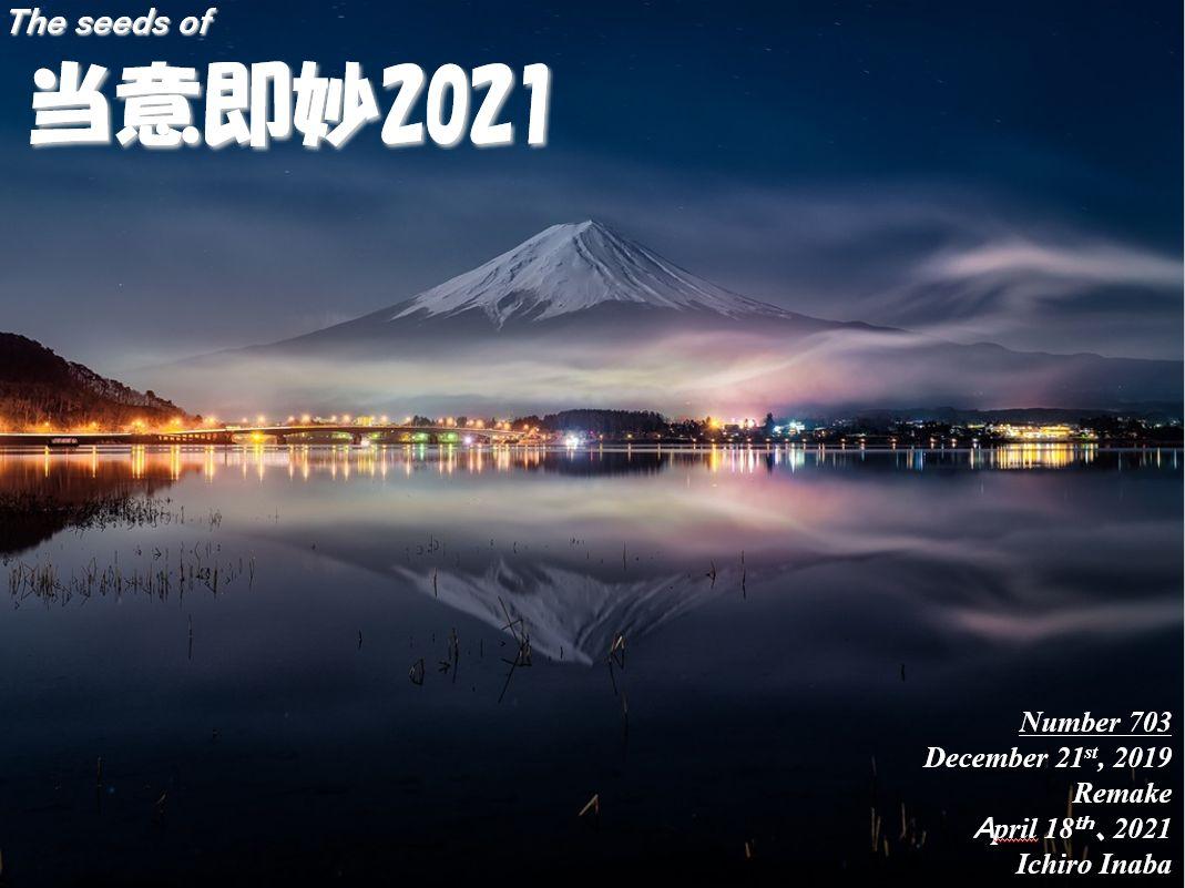 f:id:IchiroStories:20210514173518j:plain