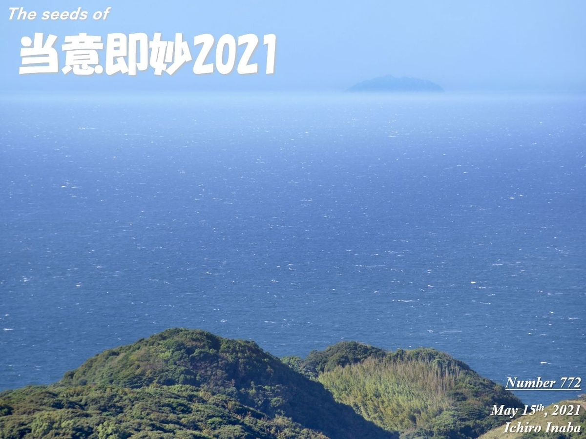 f:id:IchiroStories:20210515110232j:plain