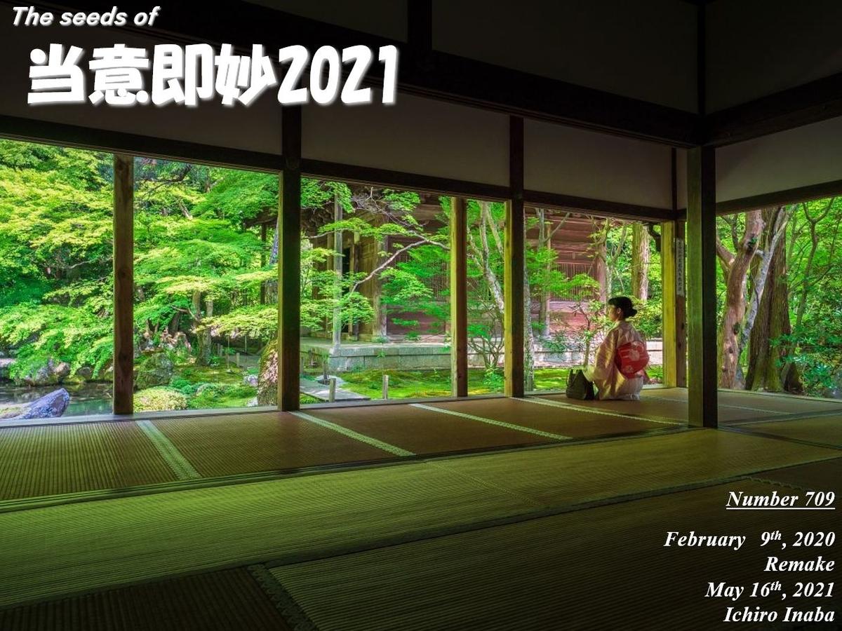 f:id:IchiroStories:20210516101210j:plain