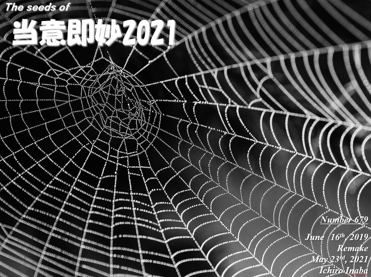 f:id:IchiroStories:20210523094114j:plain