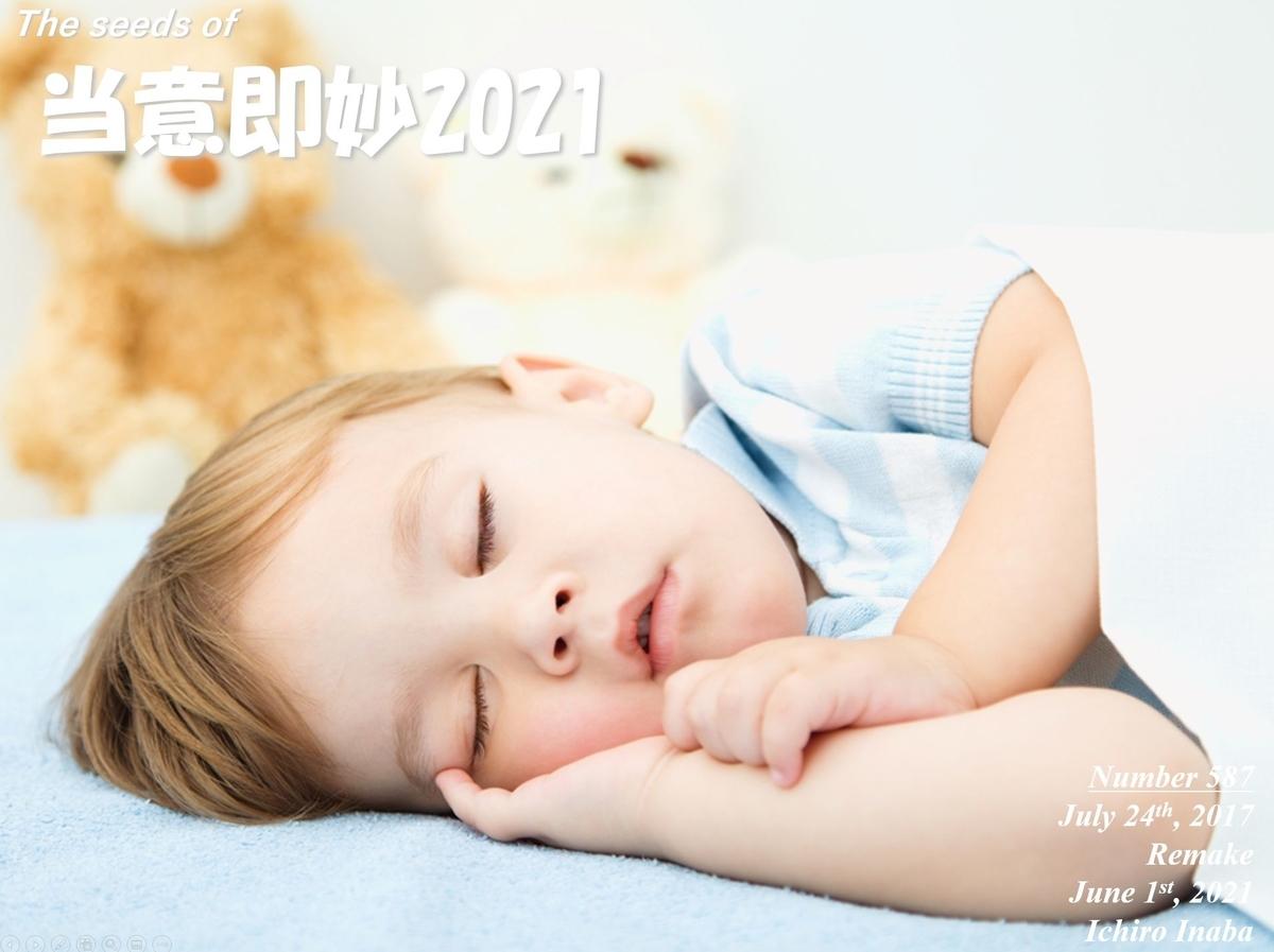 f:id:IchiroStories:20210601192734j:plain