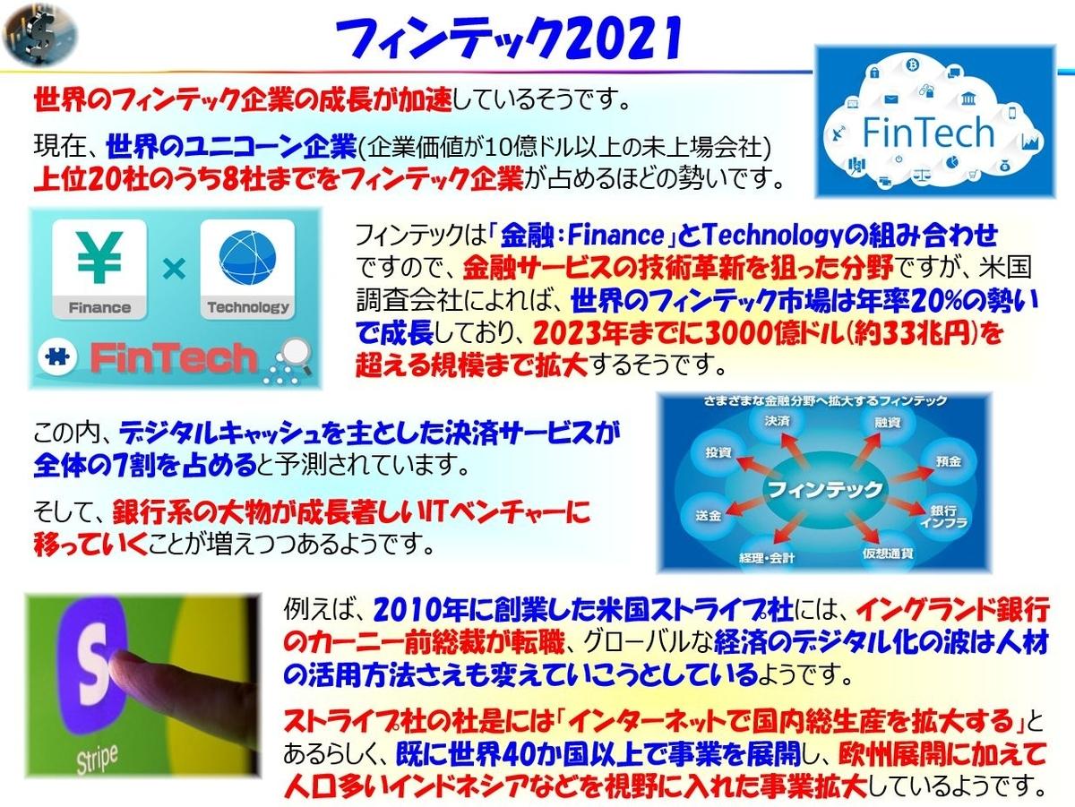 f:id:IchiroStories:20210612120954j:plain