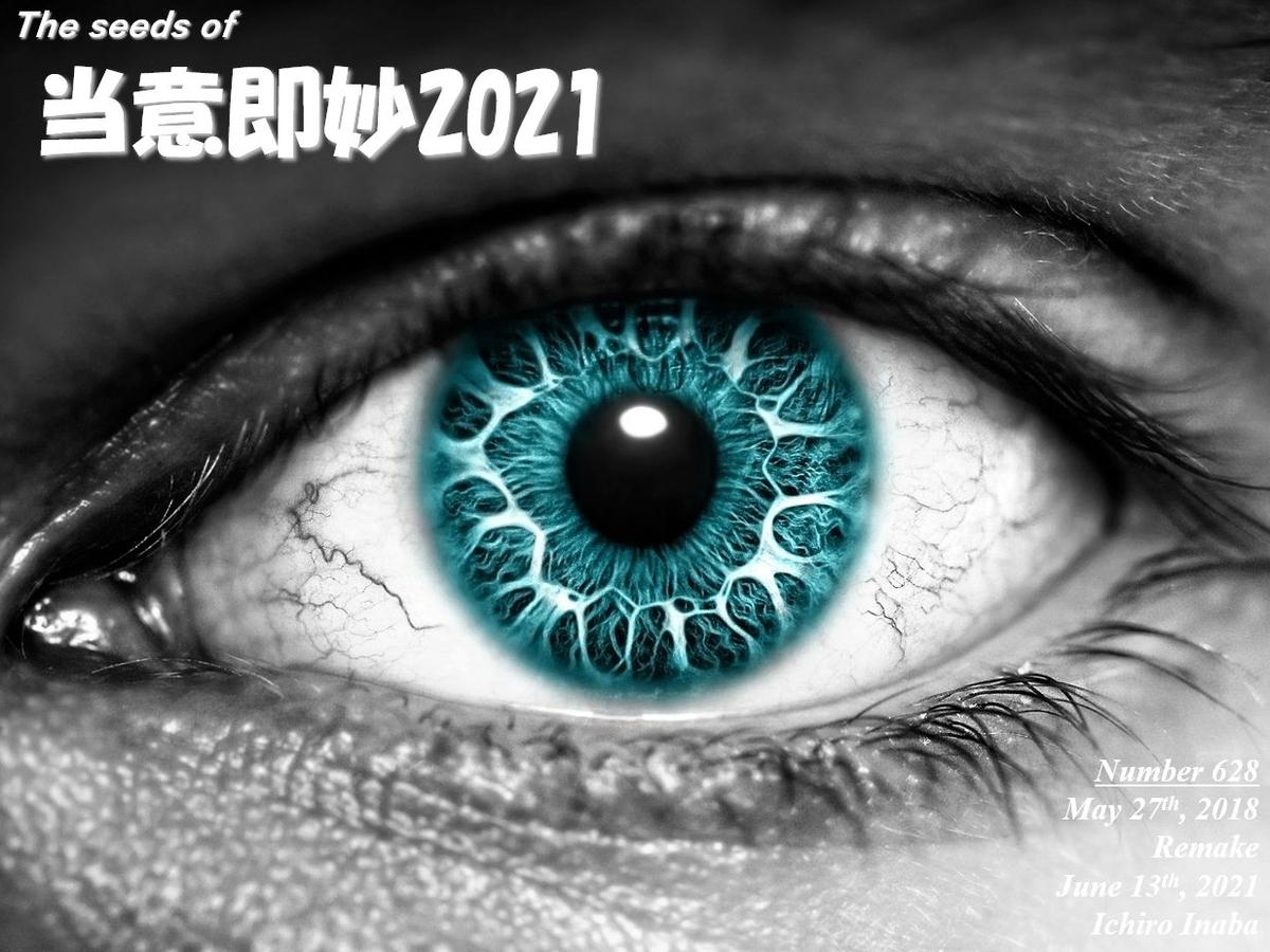 f:id:IchiroStories:20210613191404j:plain