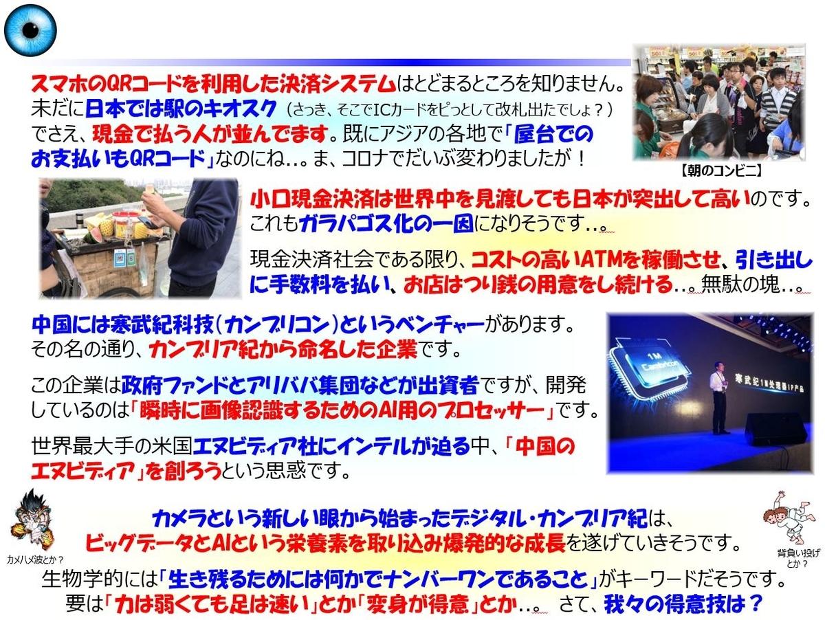 f:id:IchiroStories:20210613191415j:plain