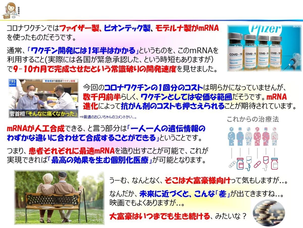 f:id:IchiroStories:20210703095122j:plain