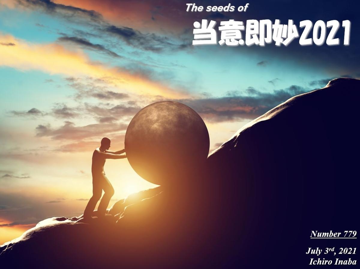 f:id:IchiroStories:20210703095129j:plain