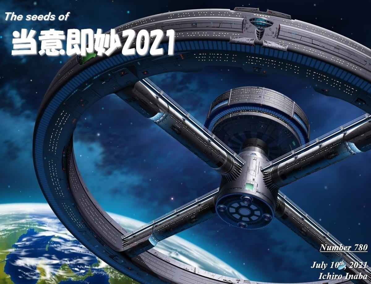 f:id:IchiroStories:20210710145602j:plain