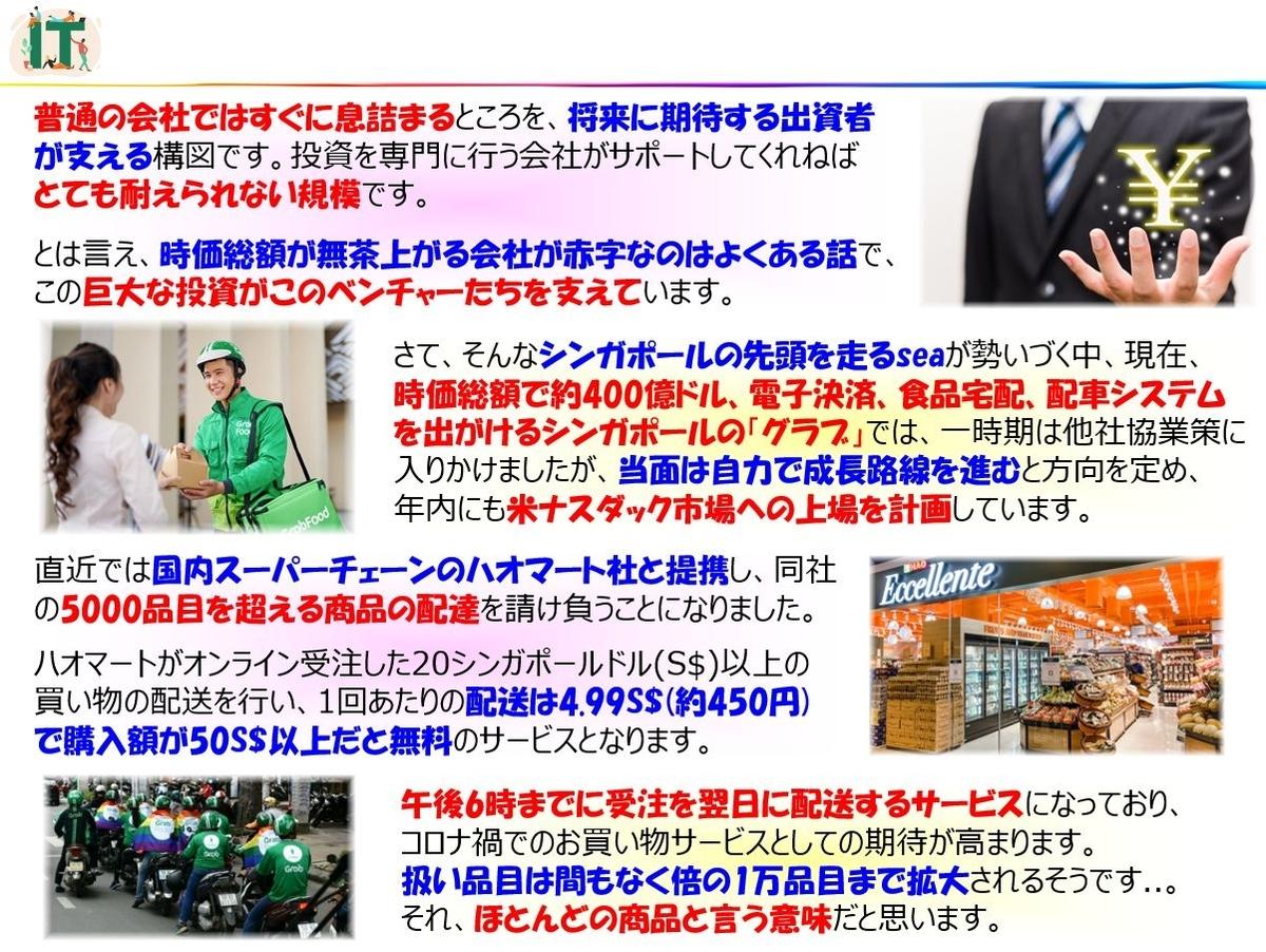f:id:IchiroStories:20210717075633j:plain