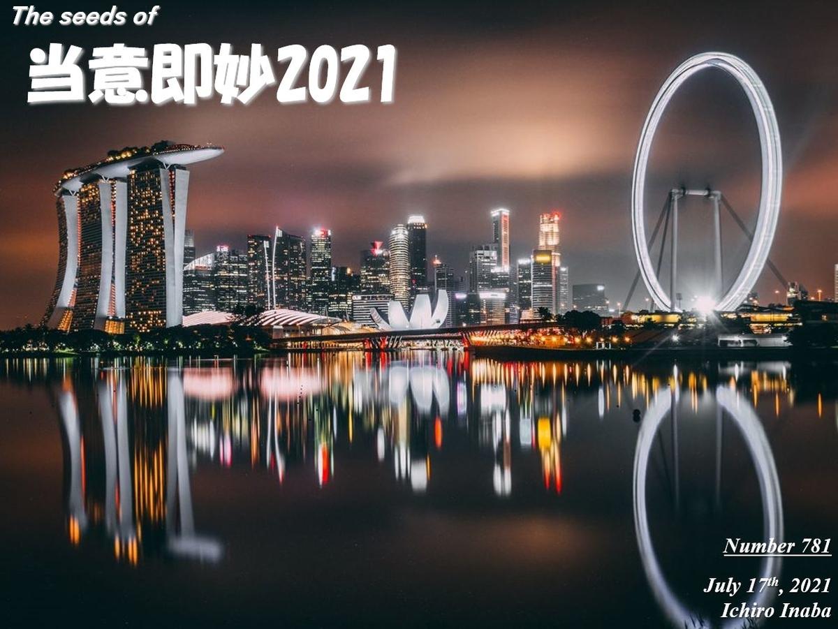 f:id:IchiroStories:20210717075641j:plain