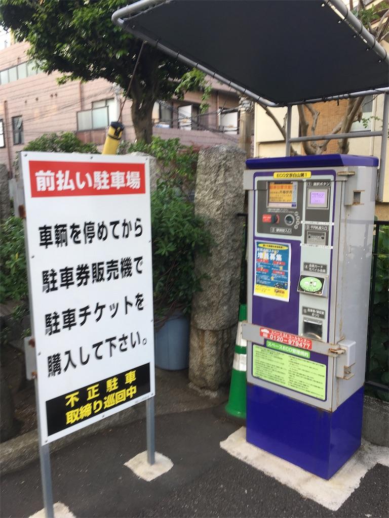 f:id:Ikeeki:20190516175558j:image