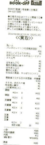 f:id:Ikegamiblog_tokyo:20160311204036j:plain