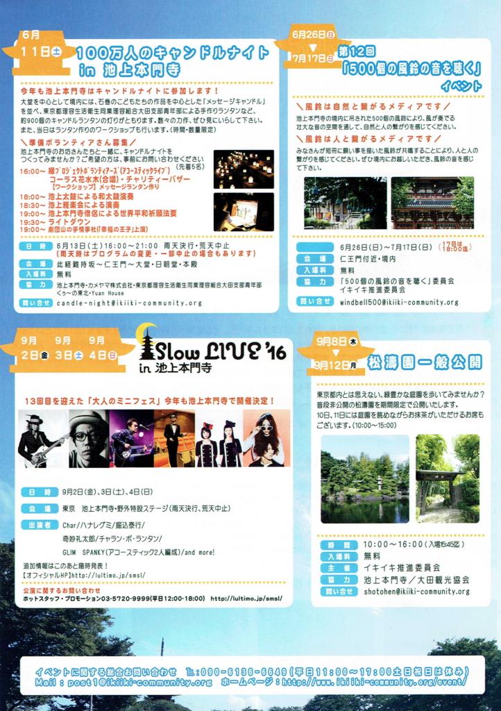f:id:Ikegamiblog_tokyo:20160604235710j:plain
