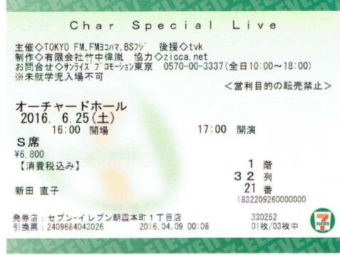 f:id:Ikegamiblog_tokyo:20160626134956j:plain
