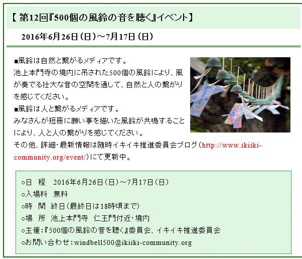 f:id:Ikegamiblog_tokyo:20160704220252j:plain