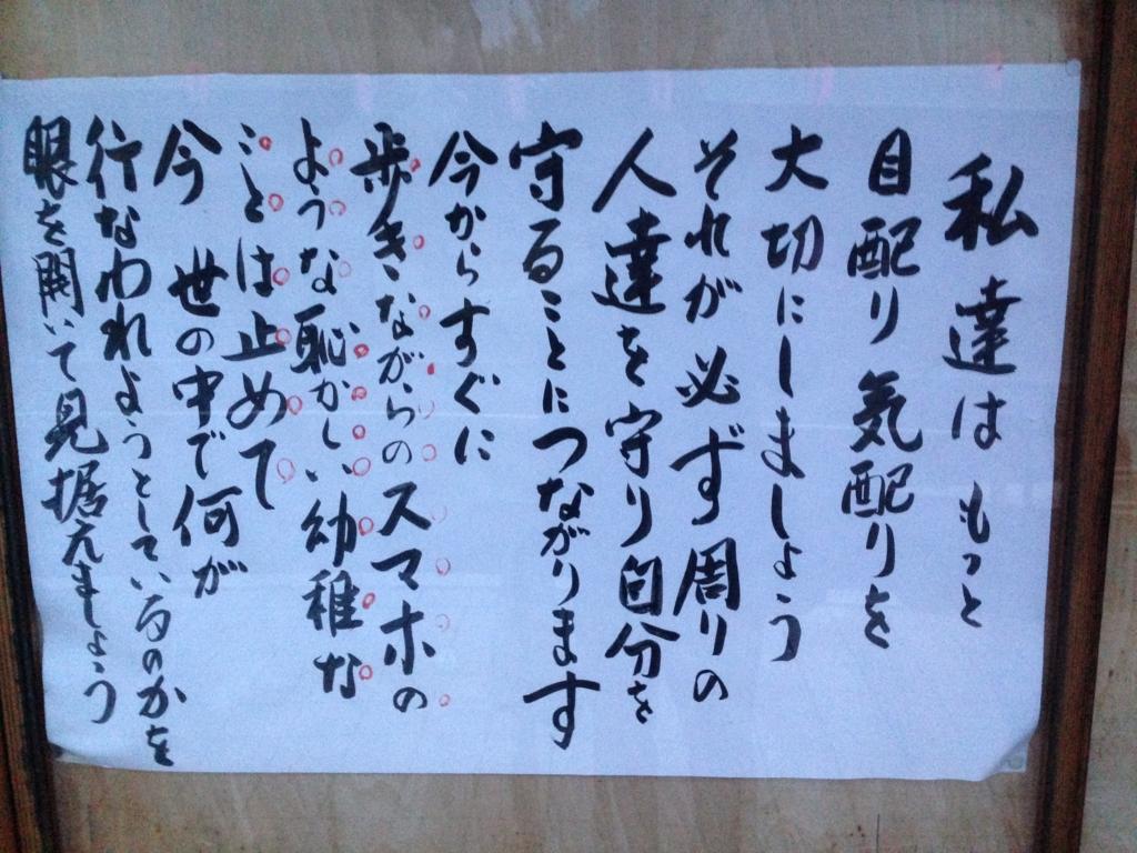f:id:Ikegamiblog_tokyo:20160803151502j:plain