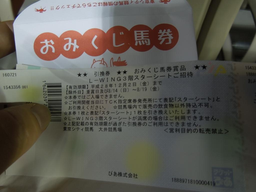 f:id:Ikegamiblog_tokyo:20160821220609j:plain