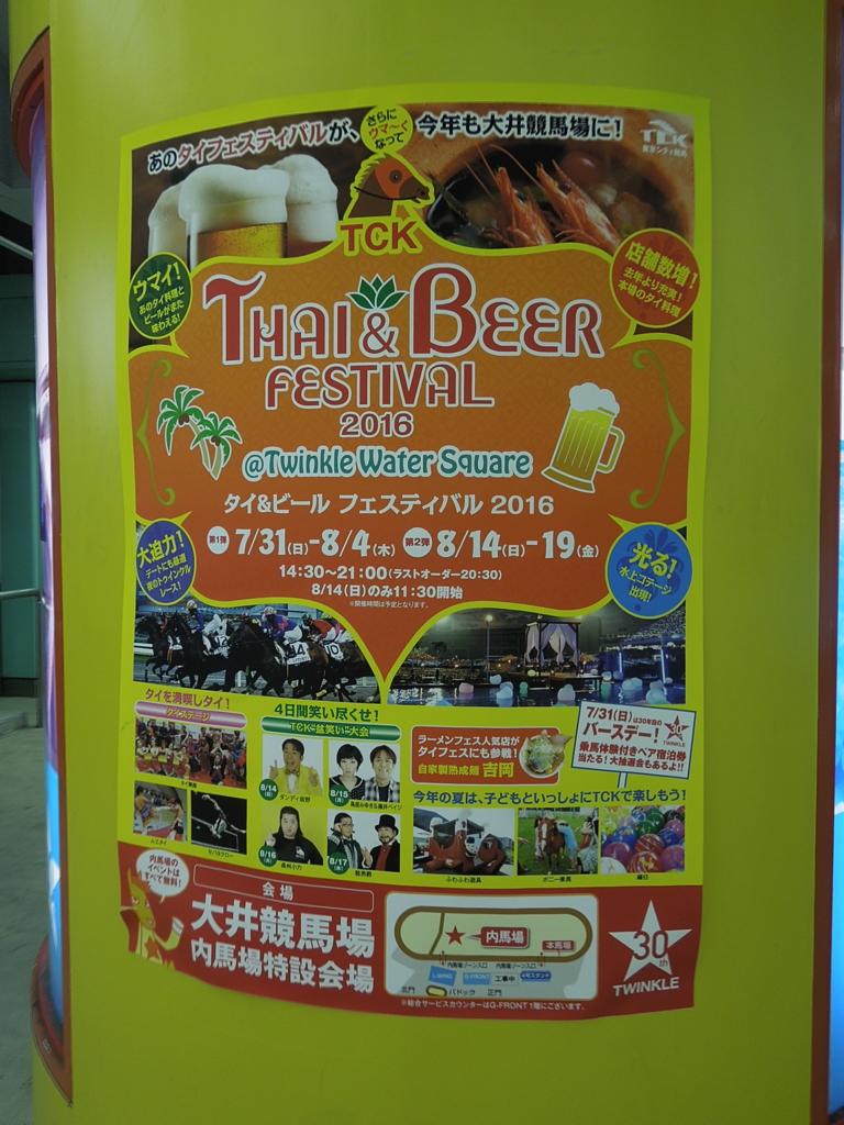 f:id:Ikegamiblog_tokyo:20160821220840j:plain