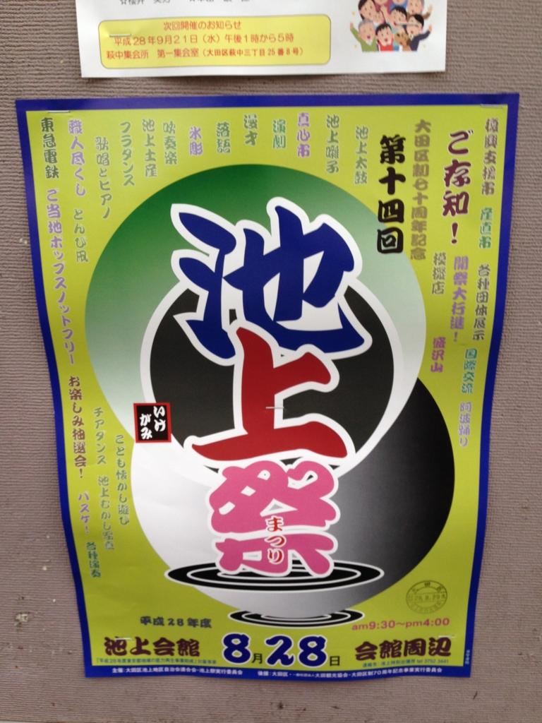 f:id:Ikegamiblog_tokyo:20160828164954j:plain