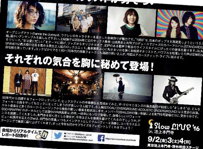 f:id:Ikegamiblog_tokyo:20160903230641j:plain
