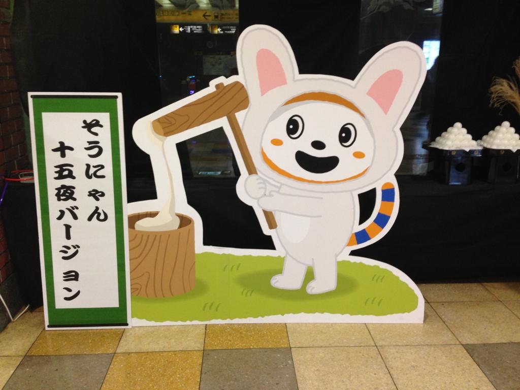f:id:Ikegamiblog_tokyo:20160905213727j:plain