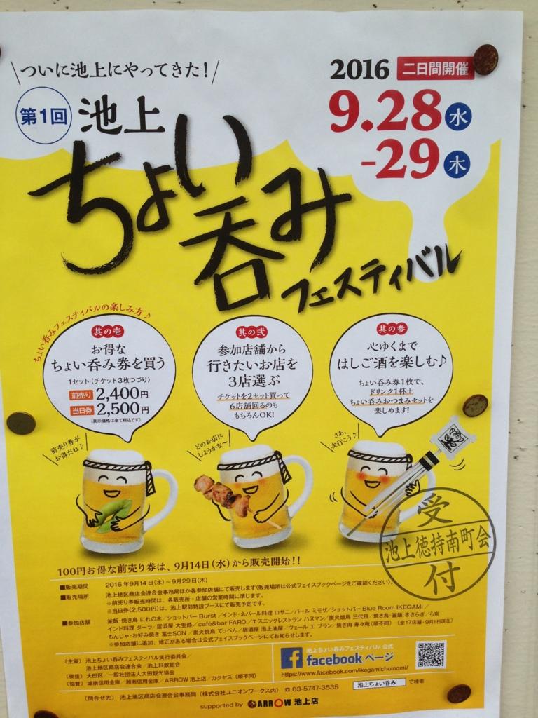 f:id:Ikegamiblog_tokyo:20160913205927j:plain