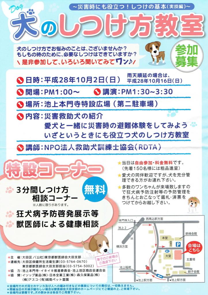 f:id:Ikegamiblog_tokyo:20160913210801j:plain