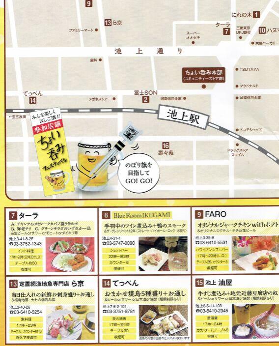 f:id:Ikegamiblog_tokyo:20160926211507j:plain
